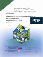 EU–China Cooperative Research Program on Regional Policy (Eng)/ Programa de investigación cooperativa UE-China sobre política regional (Ing)/ EB-Txina arteko ikerkuntza kooperatiboko programa eskualdeko politikaren inguruan (Ing)