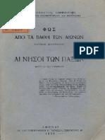 ΑΘΗΝΑΓΟΡΑ-ΝΗΣΟΙ ΠΑΞΩΝ