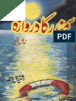 Samandar Ka Darwaza by Ishtiaq Ahmed