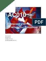 AC010_4.6 Курсы_Финансы