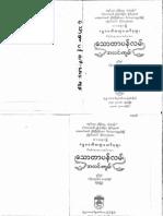 ေသာတာပန္လမ္း - အလင္းက်မ္း ebook