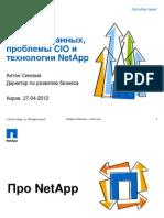 NetApp_Kirov_1