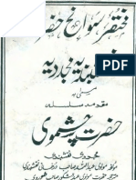 Biography of Naqhsbandi Shuyukh (Urdu)