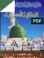 Al-Aqa'id-us-Saheeha (Urdu)