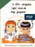 gramatika srpskog jezika