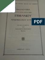 ΕΠΙΦΑΝΙΟΥ ΚΥΠΡΟΥ ΑΚΟΛΟΥΘΙΑ ΜΑΪΟΥ 12