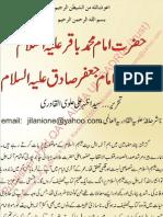 Hadrat Imam Muhammad Baqir and Hadrat Imam Jafar Sadiq علیہم السلام