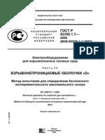 ГОСТ Р 52350.1.1-2006 Отменен. Взрывонепроницаемые оболочки «d». Метод испытания для определения безопасного экспериментального максимального зазора