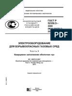 ГОСТ Р 52350.5-2006 Кварцевое заполнение оболочки «q»