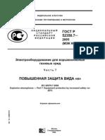 ГОСТ Р 52350.7-2005 Повышенная защита вида «е»