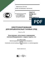 ГОСТ Р 52350.15-2005 Отменен. Конструкция, испытания и маркировка электрооборудования с видом защиты «n»