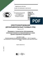 ГОСТ Р 52350.17-2006 Проверка и техническое обслуживание электроустановок во взрывоопасных зонах (кроме подземных выработок)