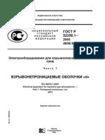 ГОСТ Р 52350.1-2005 Взрывонепроницаемые оболочки «d»