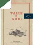 Танк в бою. МВC СССР 1946