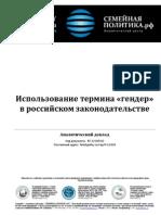 Использование термина «гендер»  в российском законодательстве (док. rf-12-029)