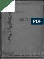 Ελληνικά Διηγήματα (Εστία 1896)