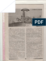 വഹാബിസം-പഠനം-ഒന്നാം-ഭാഗം malayalam