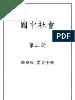 國中社會第二冊 學習手冊
