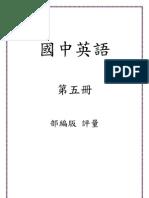 國中英語第五冊 評量