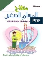 منهاج المسلم الصغير