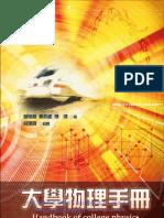 大學物理手冊 Handbook of college physics