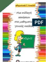 Μια συλλογή ασκήσεων στα μαθηματικά Γενικής Παιδείας της Γ Λυκείου  6-