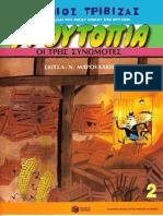 Trivizas_Froutopia_3_Synomotes
