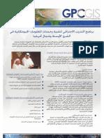 GITS PDS Brochure - Arabic