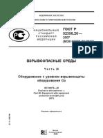 ГОСТ Р 52350.26-2007 Оборудование с уровнем взрывозащиты оборудования Ga