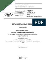 ГОСТ Р 52350.29.1-2010 Газоанализаторы. Общие технические требования и методы испытаний газоанализаторов горючих газов