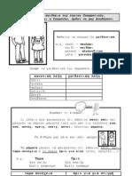 Ενεστώτας - Αόριστος - Φυλλάδιο εργασίας