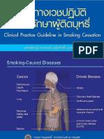 แนวทางเวชปฏิบัติเพื่อรักษาผู้ป่วยติดบุหรี่