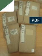《新約全書:按希利尼原文繙譯官話》(1872北京官話譯本 天主版,上卷第一冊:馬太福音、馬可福音)