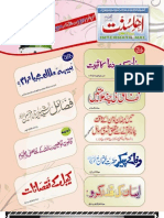 Ahle Sunnat Dec 2010 Monthly