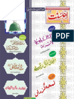 Ahle Sunnat July 2011 Monthly