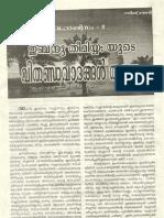 വഹാബിസം-പഠനം-ഇബ്നു-തീമിയ്യയുടെ-വിതന്ധ-വാദങ്ങള്-തന്നെ-malayalam