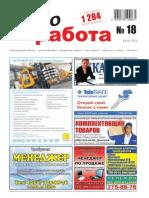 Aviso-rabota (DN) - 18 /052/