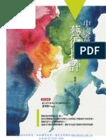 中國當代藝術批評