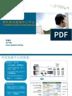 思科集成客服平台-UCCX