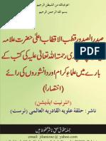 Comments of scholars (in short) on the books of AALA HADRAT ALLAMA JILANI CHANDPURI رحمتھ اللھ تعالی علیہ