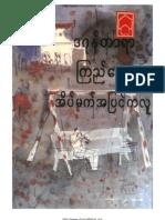 DagonTarYar+KyiAye - Eain Mat Apyinkalu