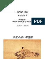 BCN3110 kuliah7 声声慢