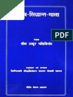 Vaisnava Siddhanta Mala (Hindi)