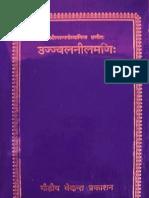 Ujjvala Nilamani (Hindi)(1)