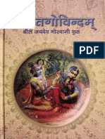 Gita Govinda (Hindi)