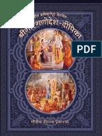 Gaura Ganoddesha Dipika (Hindi)