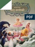 Catuhsloki Bhagavatam (Hindi)