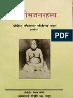 Bhajana Rahasya (Hindi)