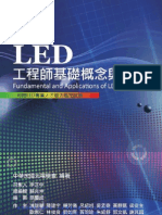 LED工程師基礎概念與應用 Fundamental and Applications of LED Engineers