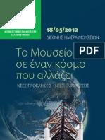 Πρόγραμμα εκδηλώσεων Διεθνούς Ημέρας Μουσείων 2012